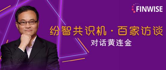 纷智共识机 · 百家访谈——币众首席数据官何蔚博士对话黄连金